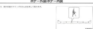 サイドストーンガード(整備書2)