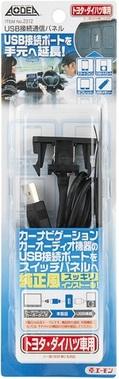 USBパネル