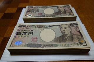 [IMG]現金200万円