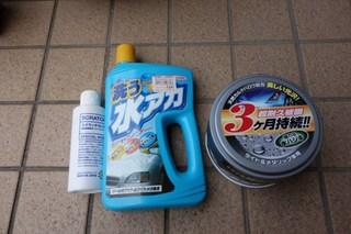 [IMG]洗車道具