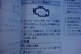 [IMG]エンジン警告灯