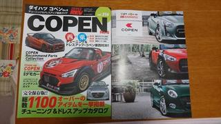 コペン雑誌