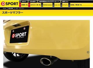 スポーツマフラーType3