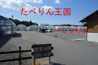 たべりん王国駐車場
