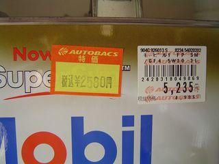 Mobil1 FP 超特価品