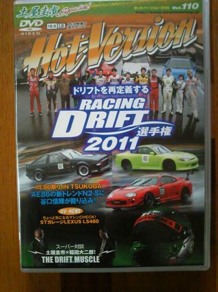 Hot Version Vol.110