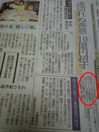 新聞(広角)
