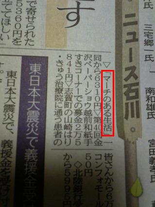 新聞(拡大)