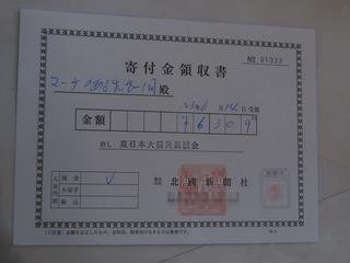 寄付領収書