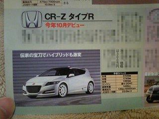 CR-Z TypeR