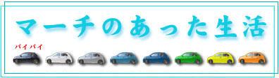 日産 マーチ 12SRのブログ