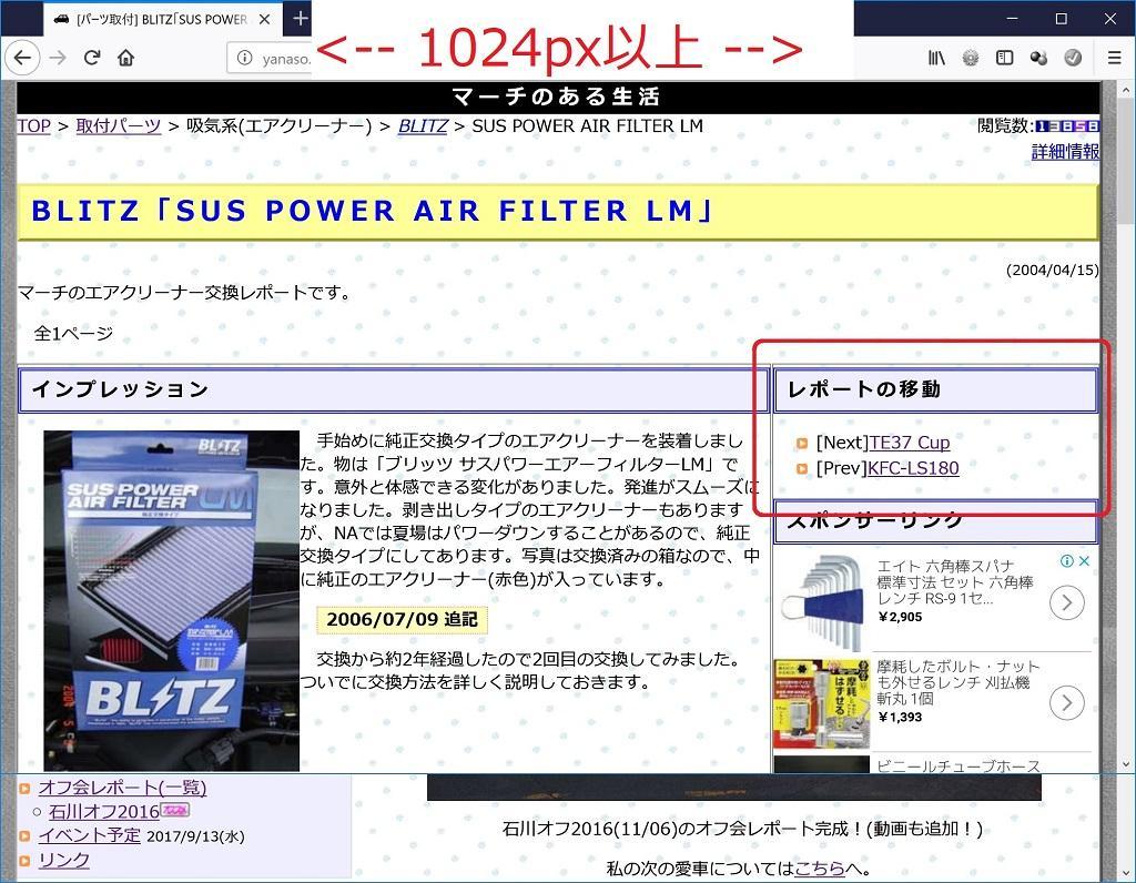 http://yanaso.lolipop.jp/NOTE_E12/blog/2018/09/17/hp_march_parts_1024.jpg