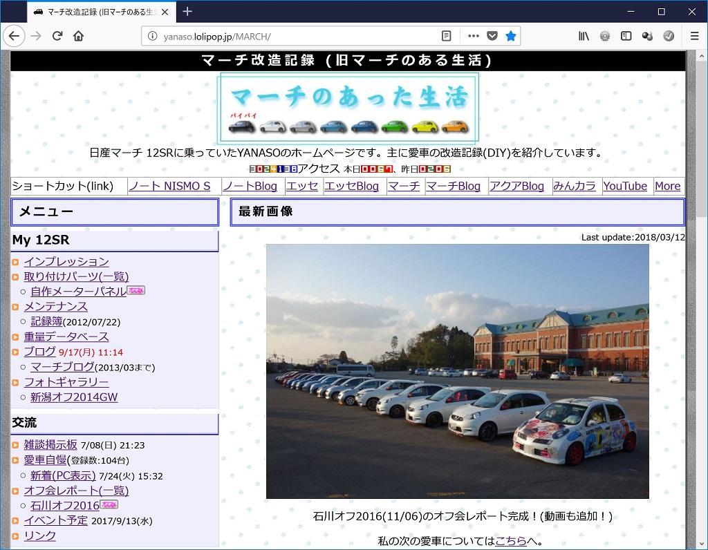 http://yanaso.lolipop.jp/NOTE_E12/blog/2018/09/17/hp_march_top.jpg